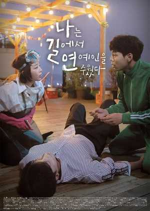 i-picked-up-a-star-on-the-road-ตอนที่-1-10-ซับไทย-จบ-720p