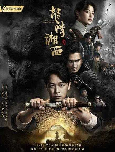 candle-in-the-tomb-the-wrath-of-time-2019-ตอนที่-1-21-ซับไทย-จบ-1080p